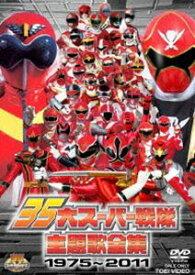 35大スーパー戦隊主題歌全集 1975-2011 [DVD]