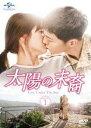 [DVD] 太陽の末裔 Love Under The Sun DVD-SET1(お試しBlu-ray付き)