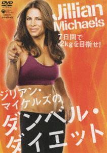 [DVD] ジリアン・マイケルズのダンベル・ダイエット 7日間で-2キロを目指せ!
