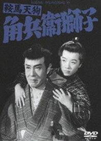 鞍馬天狗 角兵衛獅子 [DVD]