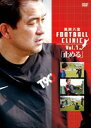 [DVD] 風間八宏 FOOTBALL CLINIC VOL.1 「止める」