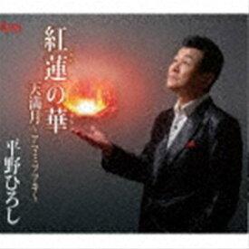 平野ひろし / 紅蓮の華/天満月〜アマミツツキ〜 [CD]