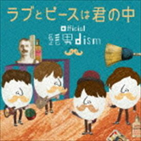 Official髭男dism / ラブとピースは君の中 [CD]