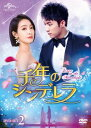 千年のシンデレラ〜Love in the Moonlight〜 DVD-SET2 [DVD]