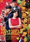 映画「コンフィデンスマンJP」通常版DVD