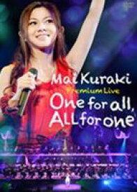 倉木麻衣/Mai Kuraki Premium Live One for all,All for one [DVD]