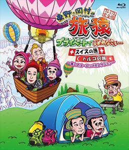 [Blu-ray] 東野・岡村の旅猿 プライベートでごめんなさい… スイスの旅+トルコの旅 プレミアム完全版 〜美しのヨーロッパセレクション〜