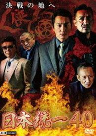 日本統一40 [DVD]