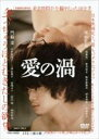 [DVD] 愛の渦