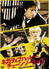 ネガティブハッピー・チェーンソーエッヂ [DVD]