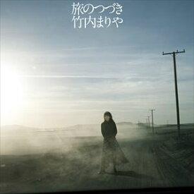 竹内まりや / 旅のつづき(初回限定盤/CD+DVD) [CD]