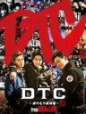 DTC-湯けむり純情篇-from HiGH&LOW(豪華盤) [DVD]