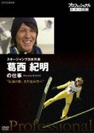 プロフェッショナル 仕事の流儀 スキージャンプ日本代表 葛西紀明の仕事 伝説の翼、まだ見ぬ空へ [DVD]