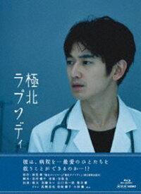 極北ラプソディ [Blu-ray]