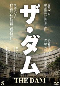[DVD] ザ・ダム