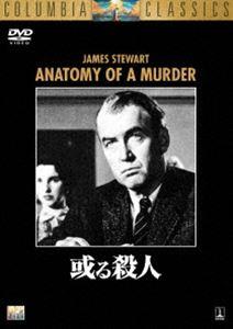 或る殺人 [DVD]