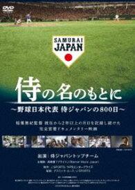 侍の名のもとに〜野球日本代表 侍ジャパンの800日〜 通常版DVD [DVD]