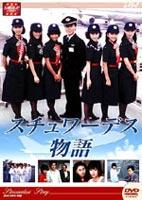[DVD] スチュワーデス物語 DVD-BOX 前編