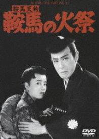鞍馬天狗 鞍馬の火祭 [DVD]
