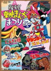 復刻!東映まんがまつり 1975年春 [DVD]