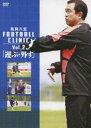 [DVD] 風間八宏 FOOTBALL CLINIC VOL.2 「運ぶ・外す」