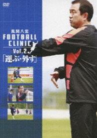 風間八宏 FOOTBALL CLINIC VOL.2 「運ぶ・外す」 [DVD]