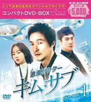 浪漫ドクター キム・サブ コンパクトDVD-BOX
