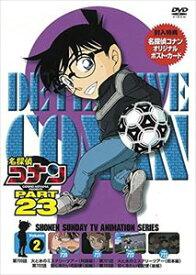 名探偵コナン PART23 Vol.2 [DVD]