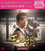 王の顔 コンパクトDVD-BOX