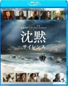 沈黙 サイレンス [Blu-ray]