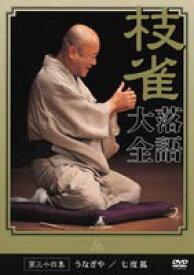 桂枝雀 落語大全 第三十四集 [DVD]