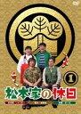 [DVD] 松本家の休日 1