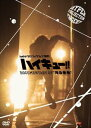 "[DVD] ハイパープロジェクション演劇「ハイキュー!!」Documentary of""頂の景色"""