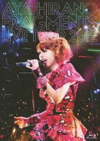 平野綾/AYA HIRANO FRAGMENTS LIVE TOUR 2012(初回限定盤) [Blu-ray]