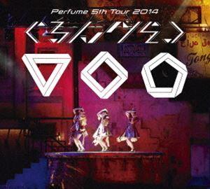 [DVD] Perfume 5th Tour 2014「ぐるんぐるん」【初回限定盤】