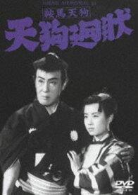 鞍馬天狗 天狗廻状 [DVD]