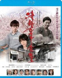 津軽百年食堂 [Blu-ray]