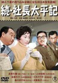 続・社長太平記 [DVD]
