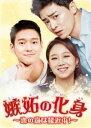 [DVD] 嫉妬の化身〜恋の嵐は接近中!〜 DVD-BOX2