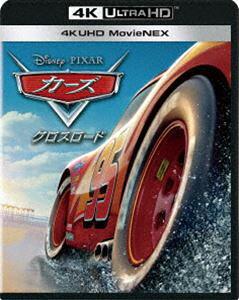 カーズ/クロスロード 4K UHD MovieNEX
