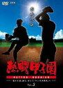 [DVD] 熱闘甲子園 最強伝説 vol.3 -「北の王者」誕生、そして「ハンカチ世代」へ-