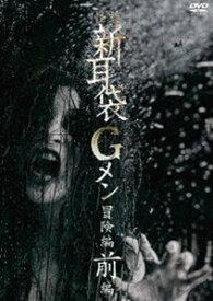 怪談新耳袋Gメン 冒険編前編 [DVD]