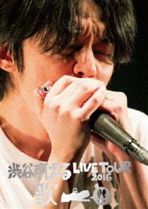 [DVD] 渋谷すばる LIVE TOUR 2016 歌