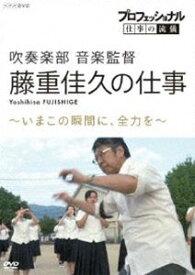 プロフェッショナル 仕事の流儀 吹奏楽部 音楽監督・藤重佳久の仕事 いまこの瞬間に、全力を [DVD]
