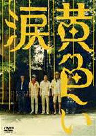 黄色い涙〈通常版〉 [DVD]