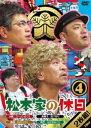 [DVD] 松本家の休日 4