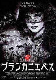 ブランカニエベス [DVD]