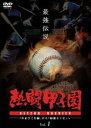 [DVD] 熱闘甲子園 最強伝説 vol.1 やまびこ打線 から 最強コンビ へ