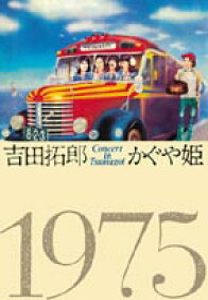 吉田拓郎・かぐや姫/コンサート イン つま恋 1975 [DVD]
