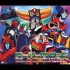 (オムニバス) スーパーヒーロークロニクル: スーパーロボット主題歌・挿入歌大全集 II [CD]